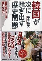 韓国が次に騒ぎ出す「歴史問題」