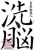 洗脳 ~スピリチュアルの妄言と精神防衛テクニック~ [単行本] / 苫米地 英人 (著); 三才ブックス (刊)