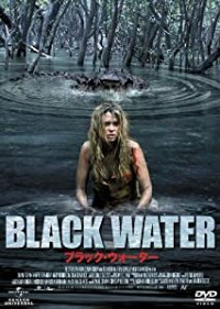 ブラック・ウォーター -BLACK WATER-