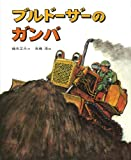 ブルドーザーのガンバ (のりものストーリー(2))