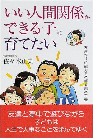 いい人間関係ができる子に育てたい―友達作りの能力をのばす親の工夫 (企画室の子育てシリーズ 50)