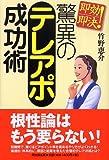 即効即決!驚異のテレアポ成功術 (DO BOOKS)