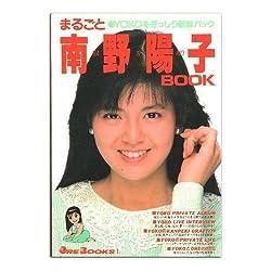 まるごと南野陽子book (ORE BOOKS 1)