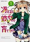 冴えない彼女の育てかた~egoistic‐lily~ (1) (カドカワコミックス・エース)