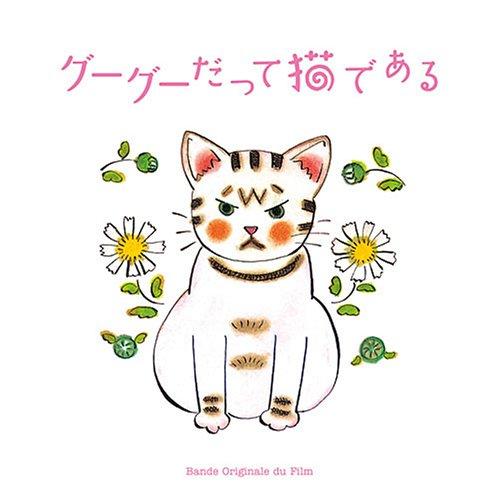 グーグーだって猫である オリジナルサウンドトラック