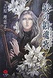 銀の鎮魂歌(レクイエム) (KAREN文庫Mシリーズ)