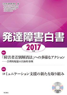発達障害白書 2017年版(CD-ROM付き)