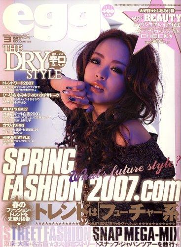 egg (エッグ) 2007年 03月号 [雑誌]