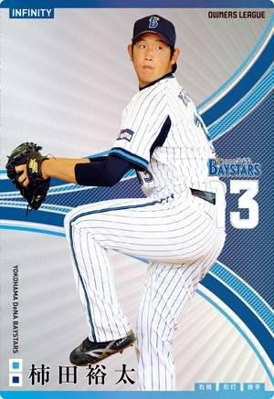 オーナーズリーグ18 インフィニティ IF 柿田裕太 横浜DeNAベイスターズ