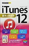 今すぐ使えるかんたんmini iTunes 12基本&便利技