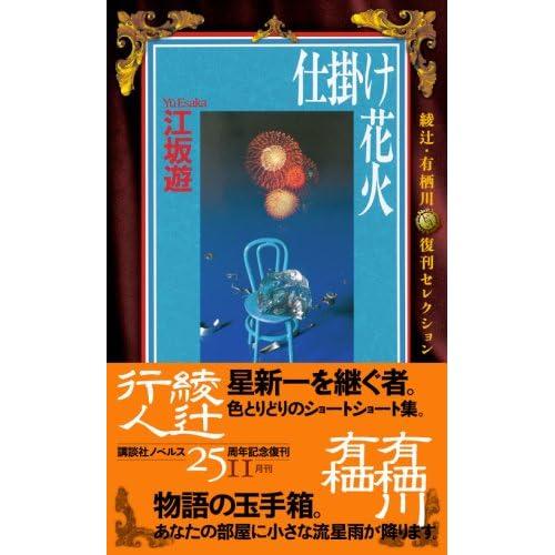仕掛け花火 綾辻・有栖川 復刊セレクション (講談社ノベルス)