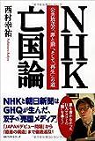 NHK亡国論