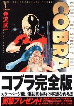COBRA 1 (MFコミックス) コミック