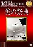 美の祭典【淀川長治解説映像付き】 [DVD] 北野義則ヨーロッパ映画ソムリエ・ 1937~1940年ヨーロッパ映画BEST10