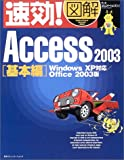 速効!図解 Access2003 基本編―WindowsXP対応/Office2003版 (速効!図解シリーズ)