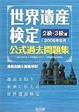 世界遺産検定公式過去問題集2008年9月 2級・3級編 (世界遺産検定)