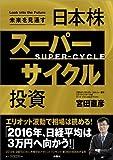 日本株スーパーサイクル投資