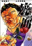 バキ外伝疵面-スカーフェイス 1 (チャンピオンREDコミックス)