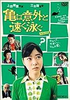 亀は意外と速く泳ぐ デラックス版 [DVD]