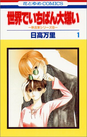 My Favourite Old School Shoujo Couples Manga Talk