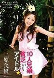 10人兄弟貧乏アイドル☆ 私、イケナイ少女だったんでしょうか? [単行本] / 上原 美優 (著); ポプラ社 (刊)