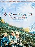 ククーシュカ ラップランドの妖精 [DVD]北野義則ヨーロッパ映画ソムリエのベスト2006第2位