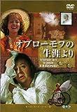 オブローモフの生涯より [DVD]北野義則ヨーロッパ映画ソムリエのベスト1981年