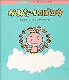 かみなりコゴロウ (しつけ絵本シリーズ)