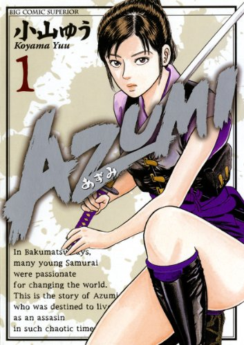 AZUMI-あずみ-(1) AZUMI-あずみ- (ビッグコミックス)