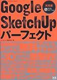 Google SketchUpパーフェクト 実践編 (エクスナレッジムック)