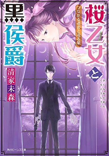 桜乙女と黒侯爵 つながる過去と迫る闇 (角川ビーンズ文庫)