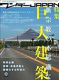 ワンダーJapan 14―日本の《異空間》探険マガジン 特集・新宗教の不思議な巨大建築 琵琶湖周辺のワンダースポット (三才ムック VOL. 281)