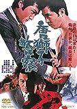 唐獅子警察 [DVD]