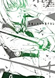 君死ニタマフ事ナカレ(3) (ビッグガンガンコミックス)