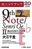 9th Note/Senri Oe II 痛み分けはジャズの味: 2 (カドカワ・ミニッツブック)