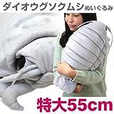ダイオウグソクムシ 【特大サイズ 55cm】