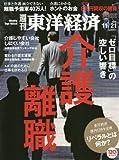 週刊東洋経済 2015年 11/21号[雑誌]