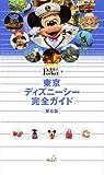 東京ディズニーシー完全ガイド-第6版 (東京in Pocket 6)