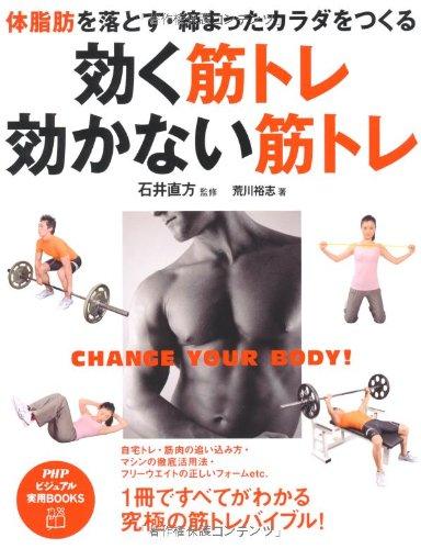 効く筋トレ・効かない筋トレ―体脂肪を落とす・締まったカラダをつくる (PHPビジュアル実用BOOKS)