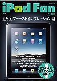 iPad Fan 2010 Vol.0 iPadファーストインプレッション編 (MYCOMムック)