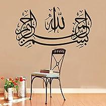 Islamic wall stickers -Bismillah