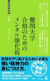 難関大学合格のためのメンタル強化術 (経営者新書)