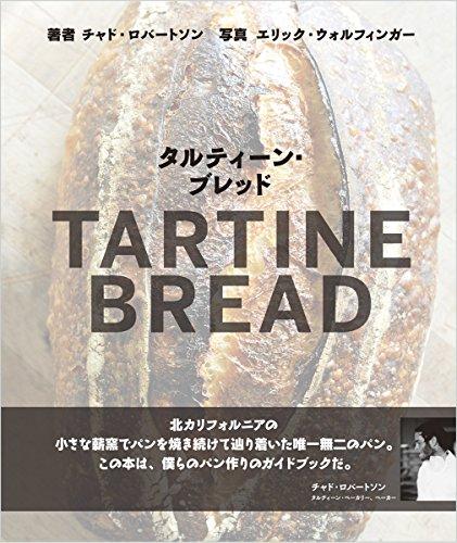 タルティーン・ブレッド(TARTINE BREAD)