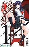 1 (1) (ガンガンコミックス)