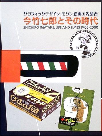 今竹七郎とその時代1905‐2000―グラフィックデザイン、モダン絵画の先駆者