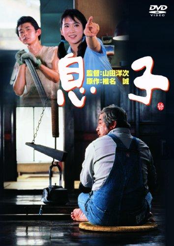 あの頃映画 「息子」 [DVD]