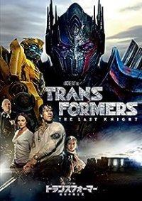 トランスフォーマー -TRANSFORMERS-