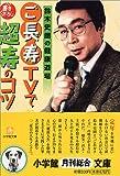 「ご長寿」TVで超寿のコツ―鈴木史朗の健康道場 (小学館文庫) -