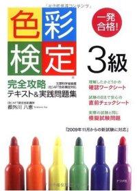 一発合格!色彩検定3級完全攻略テキスト&実践問題集