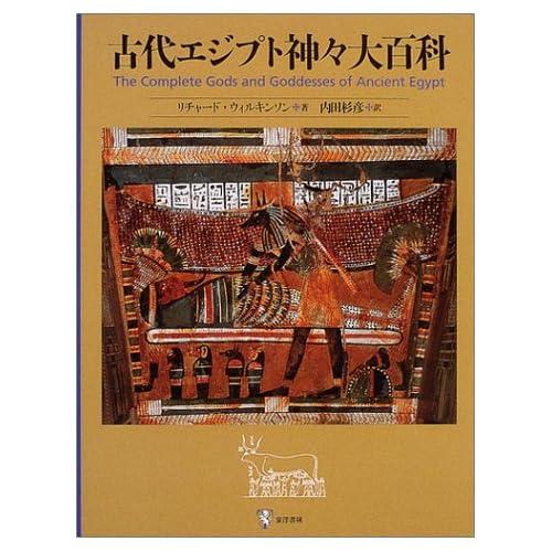 古代エジプト神々大百科